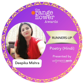 deepika mishra poetry